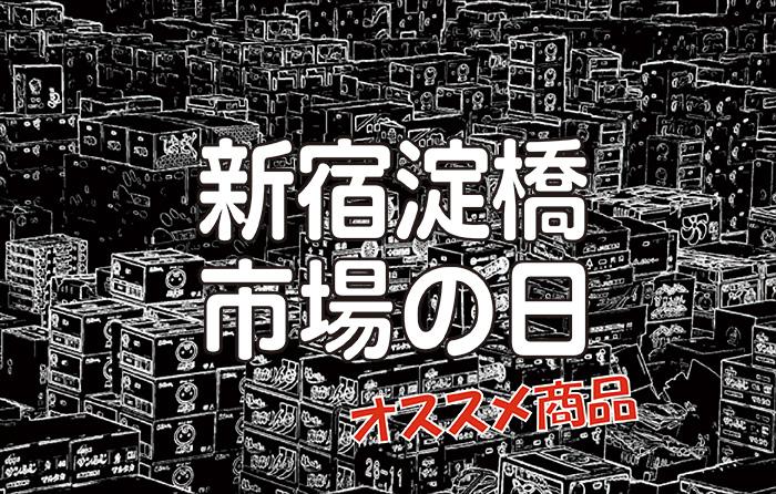 2月市場の日オススメ商品(果実)
