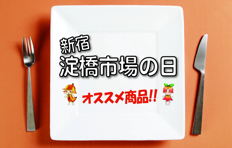 12月市場の日おすすめ商品(果実)